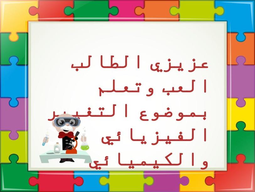 التغيير الكيميائي والتغيير الفيزيائي by שאדא טאהא