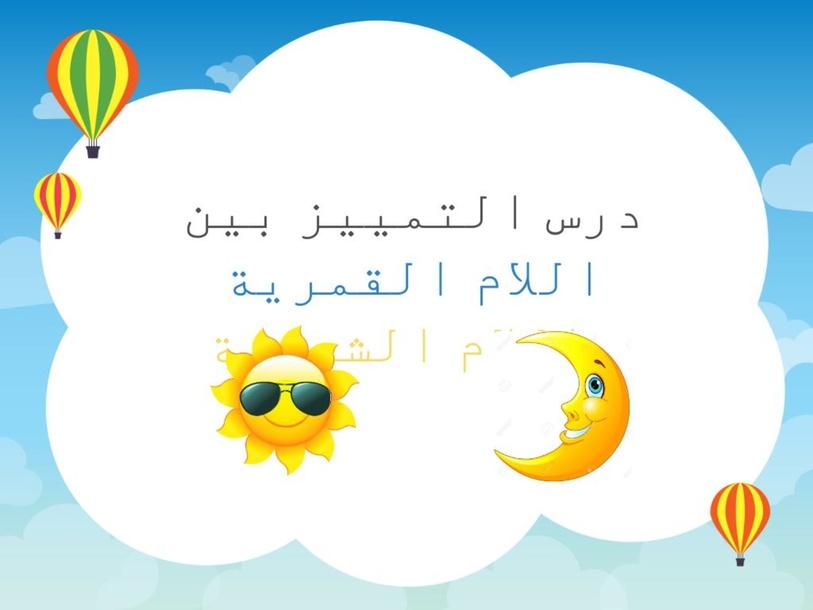 اللام القمرية واللام الشمسية by Roba Ghazi