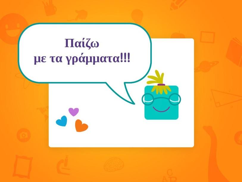 Παίζω με τα γράμματα!!! by Αρχοντούλα Σταθάκη