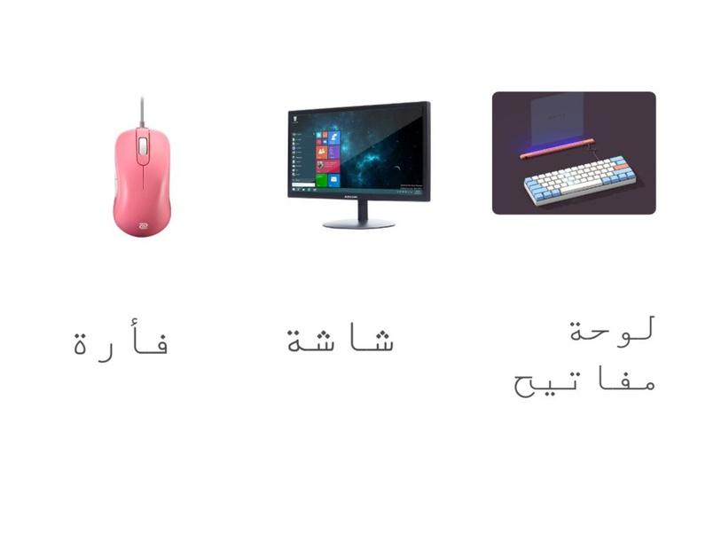 مكونات الحاسب الاساسية  by Raghad fahad