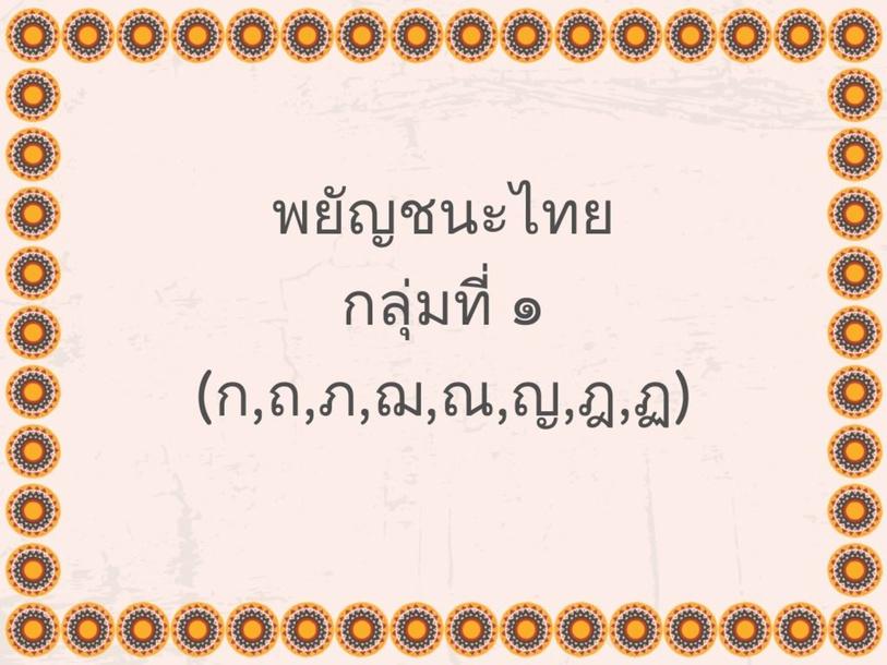 พยัญชนะไทย กลุ่มที่ ๑ (ก,ถ,ภ,ฌ,ณ,ญ,ฎ,ฏ) by Kru Aee