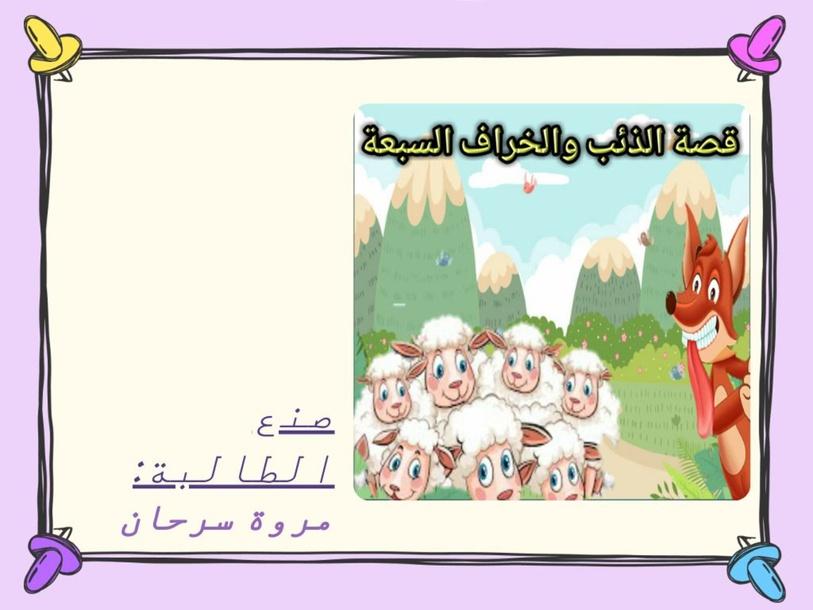 قصة الذئب والخراف السبعة by Marwa Serhan