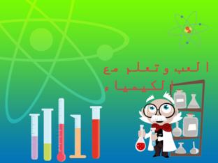 العب وتعلم مع الكيمياء by Abeer Amin