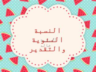 النسبة المئوية والتقدير  by Sumaya Khalid