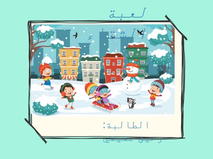 فَصلُ الشتاءٍ الجميلِ  by raheeq afifi