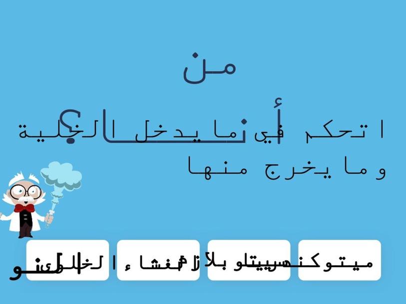 مراجعة للدرس السابق  by Ebtehal ali