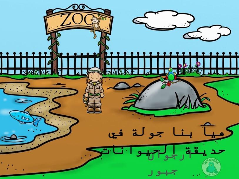 جولة في حديقة الحيوانات by orjwan yousef
