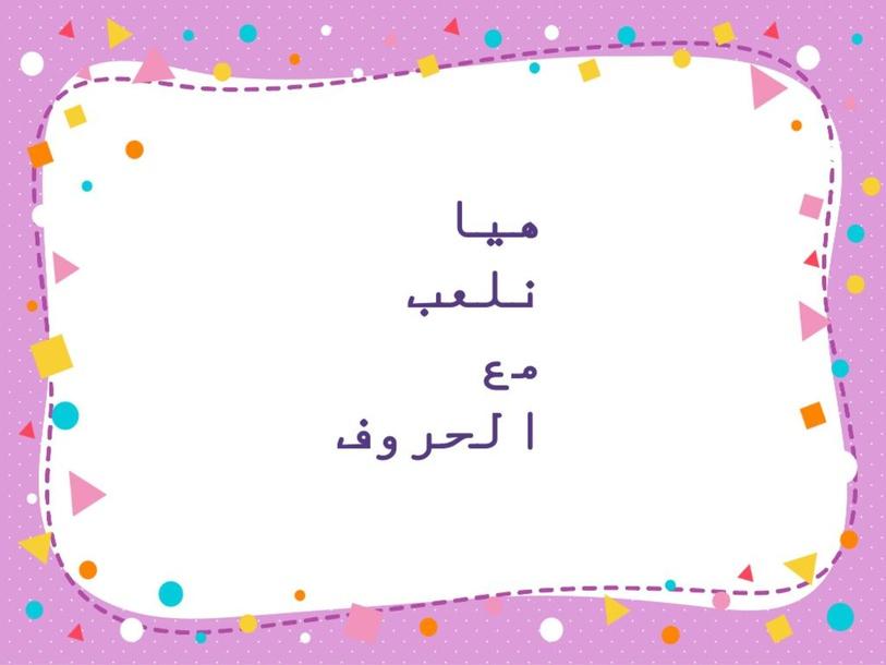 هيا نلعب مع الحروف by hanaa hammad