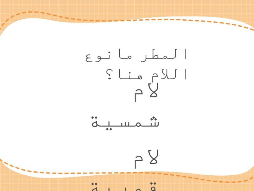 اللام القمرية واللام الشميبة by Souadaldlim