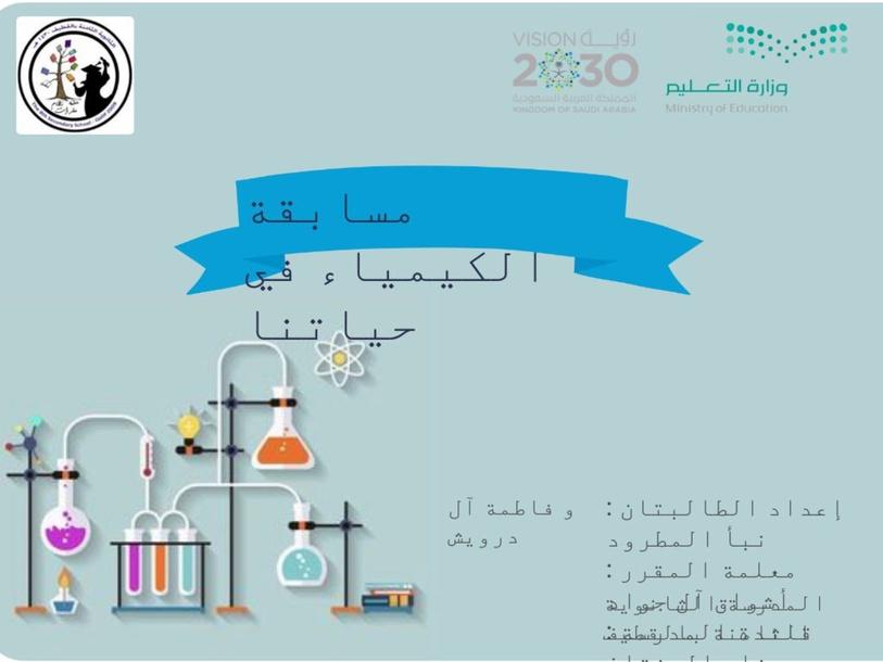 مسابقة الكيمياء في حياتنا by Nabaa Al-Matrood