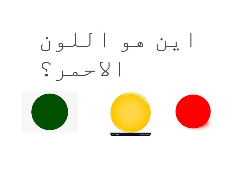 لعبة هيا نتعلم الالوان by איאת נסאר