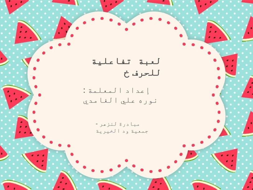 لعبة تفاعلية حرف خ by نوره علي