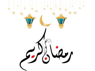 شهر رمضان الكريم by יוסרה אבו סריחאן