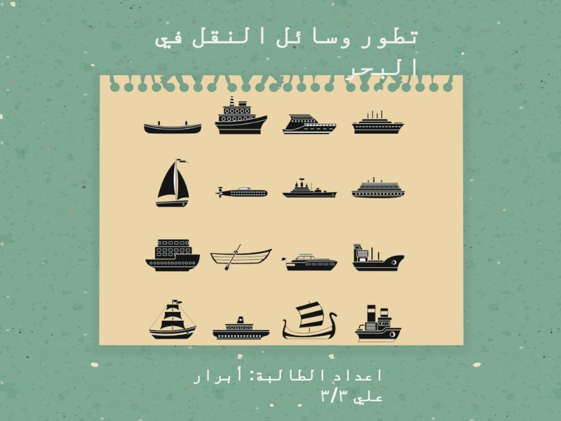 وسائل النقل البحرية by Um nawarii