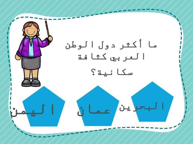 سكان الوطن العربي by Mashael Ali