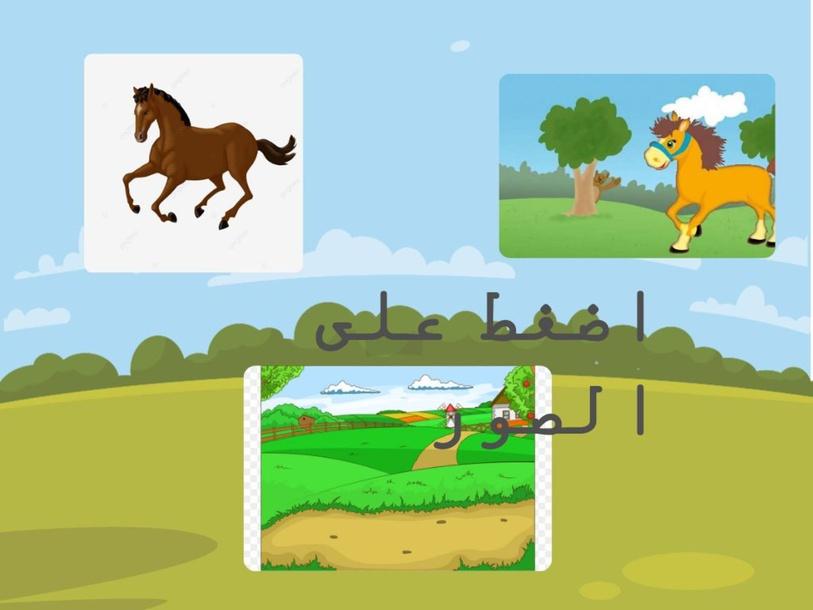 المهر  والحصان by Nursal Jaber