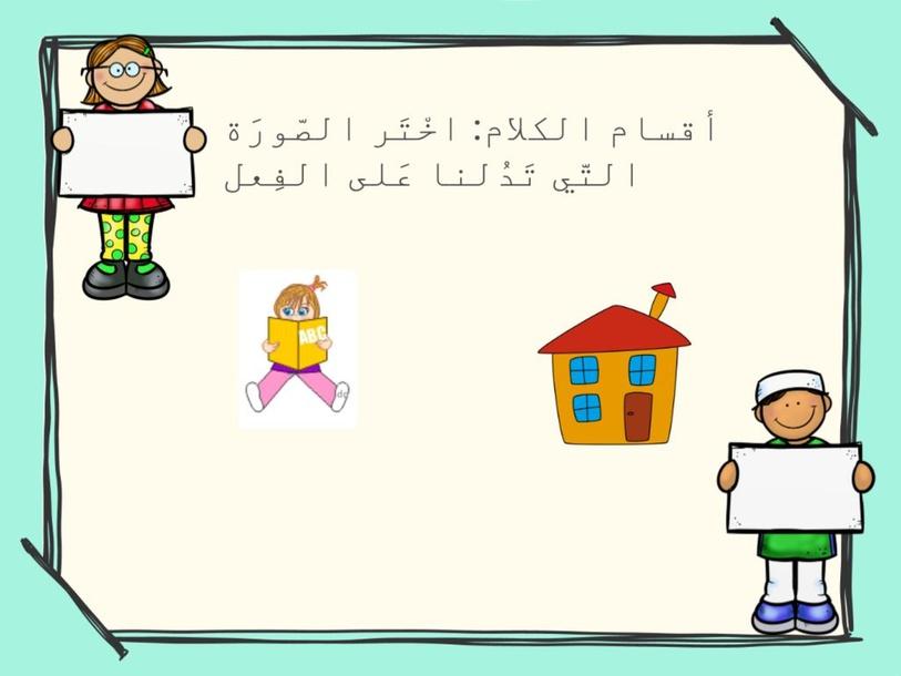 اقسام الكلام  by nrges abdahalem