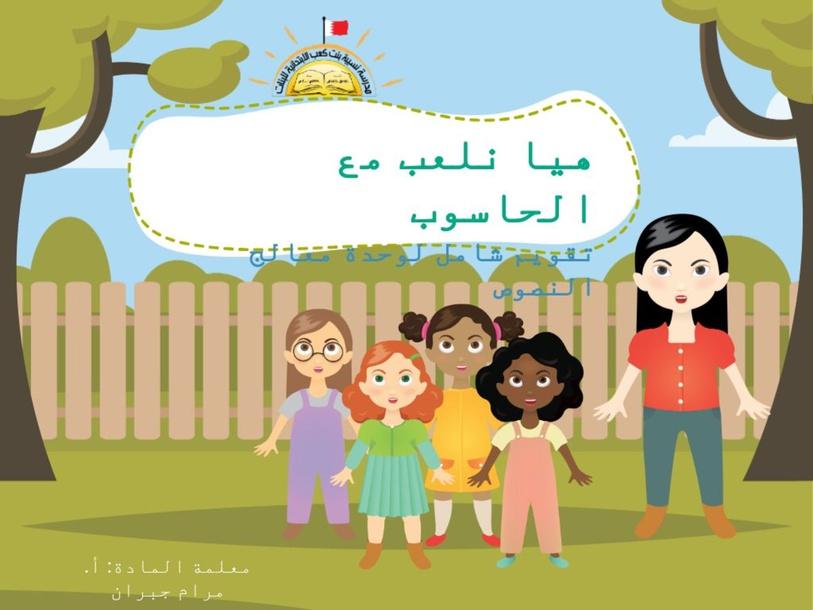 العب مع الحاسوب by maram jubran
