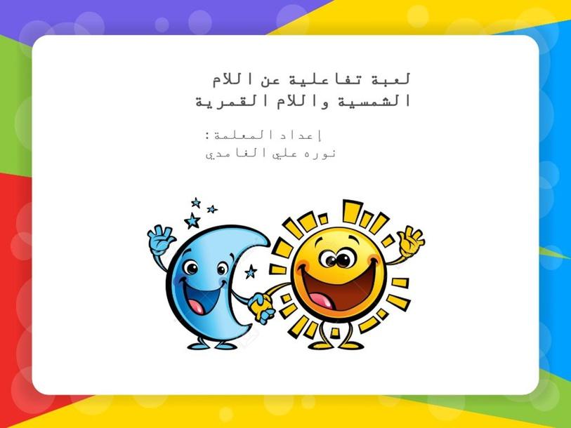 اللام القمرية والشمسية by نوره علي