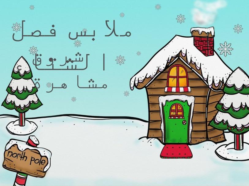 ملابس فصل الشتاء by shrouq mashahreh
