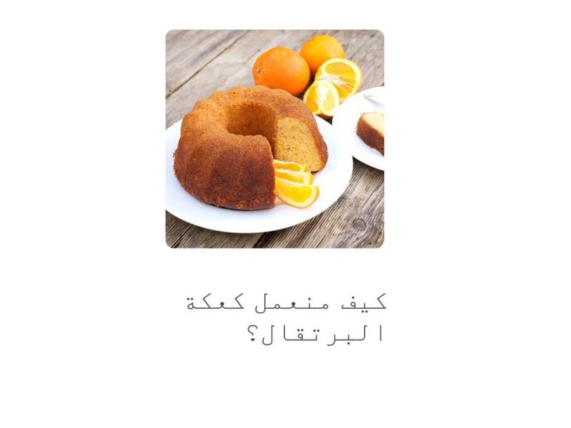 تحضير كعكة البرتقال by Doaa Zoubi