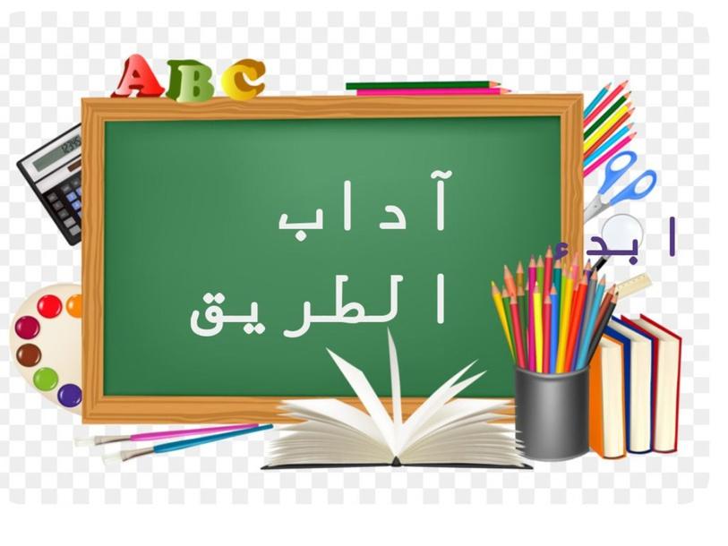 آداب الطريق by Najla Alshamiry