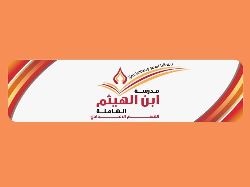طاقم ابن الهيثم by wijdan majadly