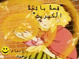 قصة بائعة الكبريت by Inam Ghaith