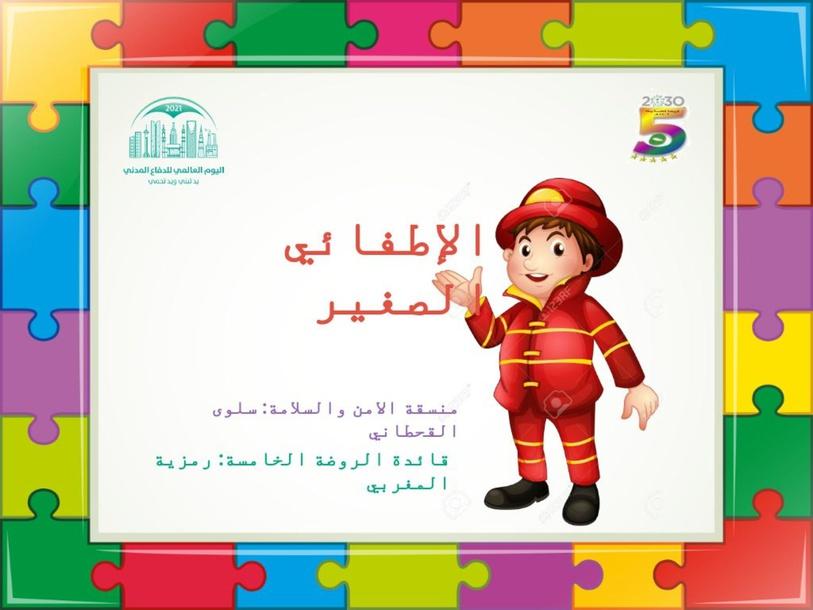 رجل الاطفاء الصغير by جمان