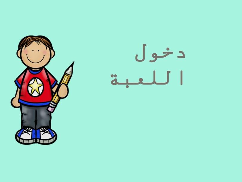 نشاط  الارض by manal alrumaidhi