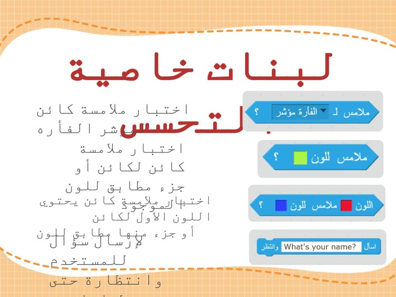 لبنات خاصية التحسس by mariam alsaeed