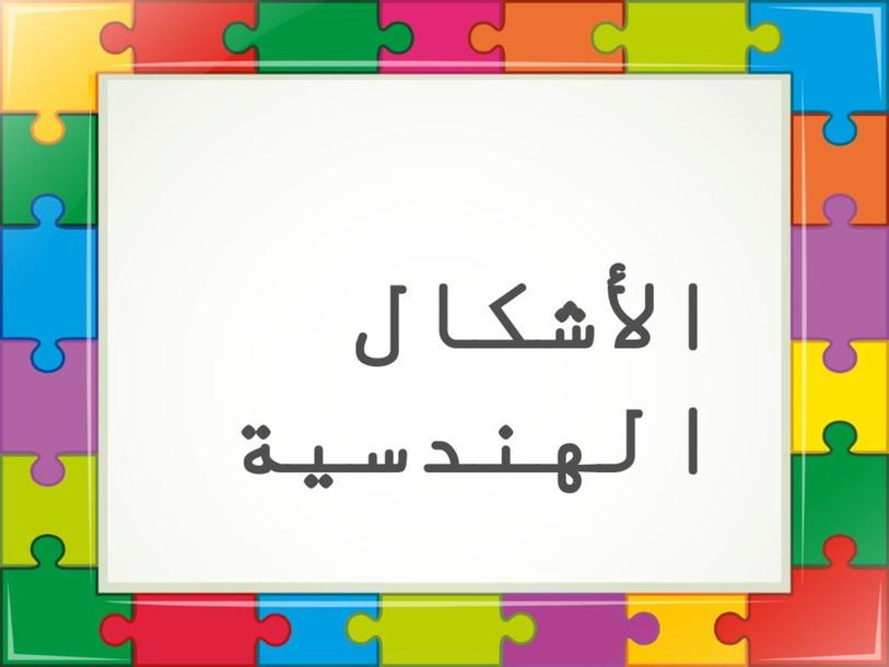 اكتب الاجابة الصحيحة by Magdy Habeb