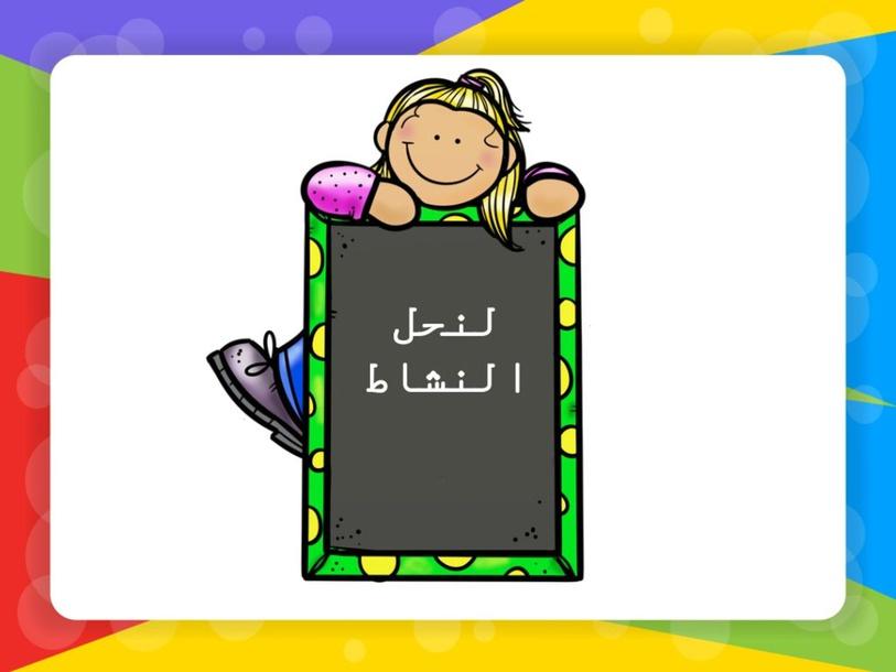 نشاط حرف م by dalal alshamari