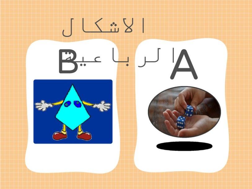 الاشكال الرباعية  by Azza mostafaa
