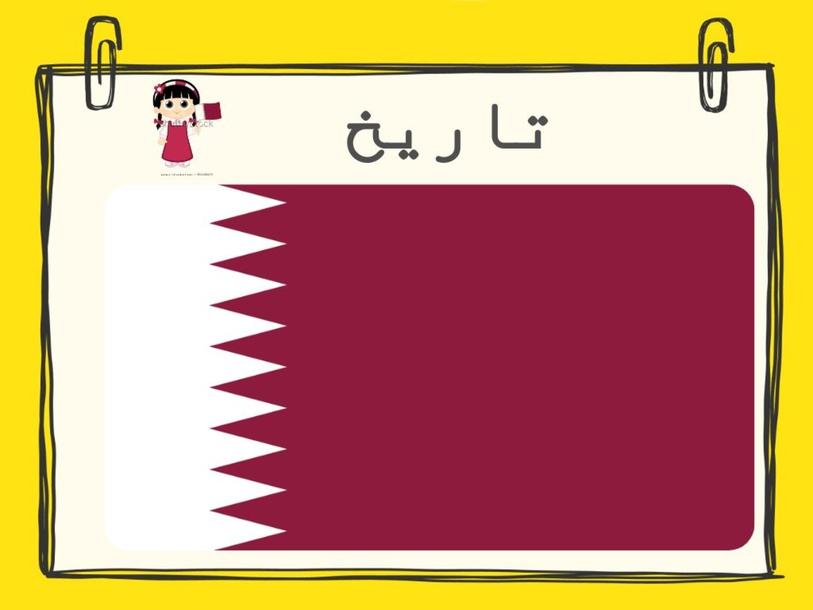 تاريخ علم قطر by maha yousef