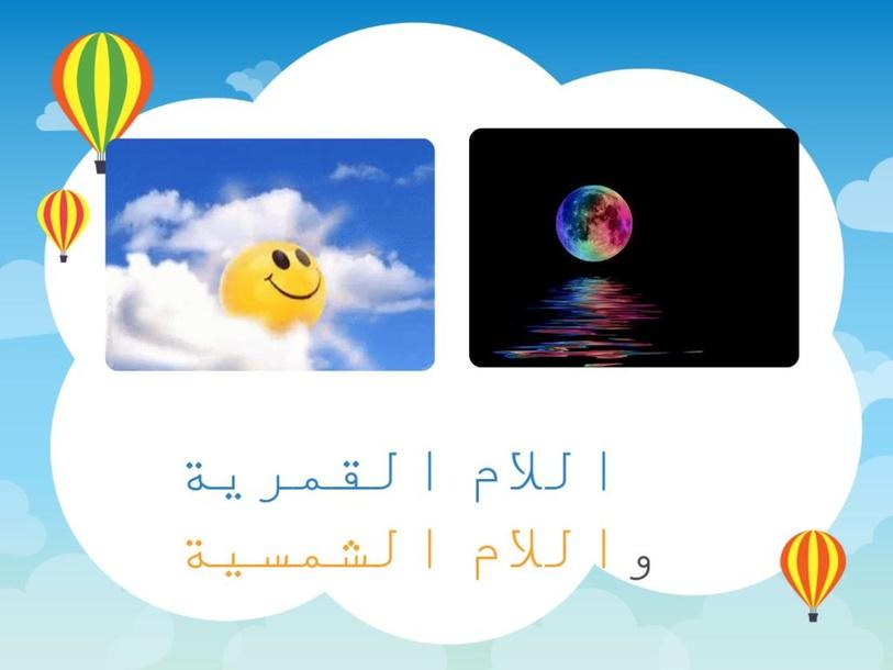 اللام القمرية والشمسية by Roba Ghazi