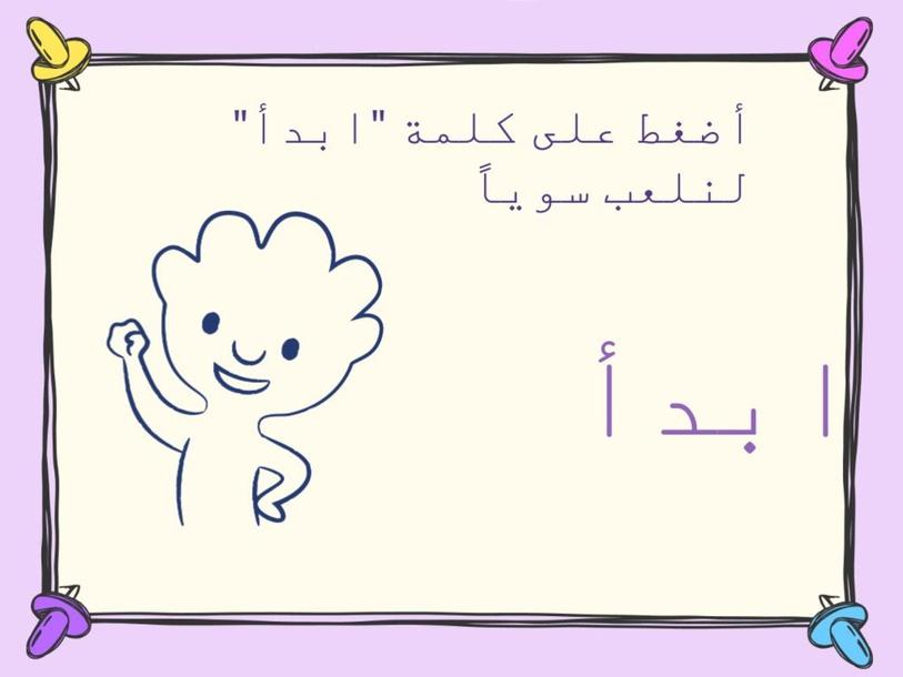 انواع الالعاب التعليمية by shrooq mohammed