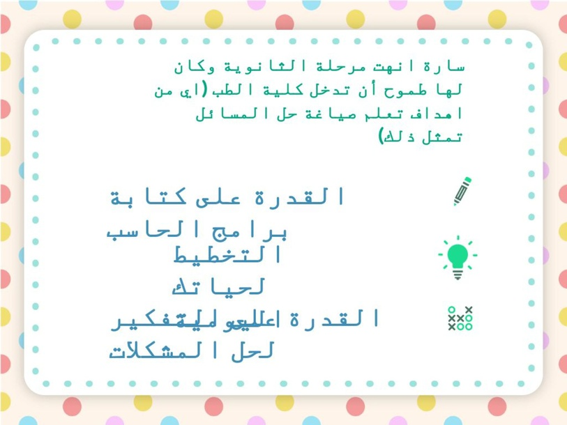 صياغة حل المسائل by muna bazara