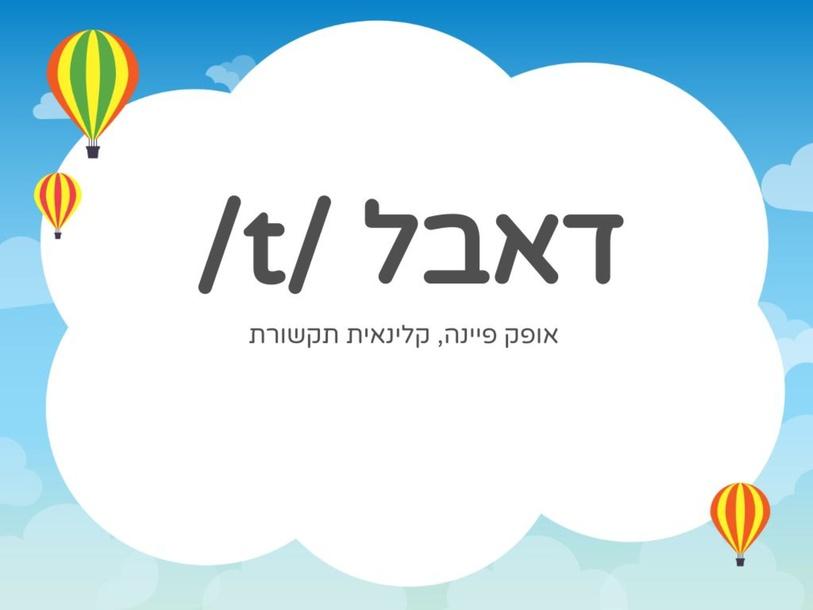 דאבל הפקת ת/ט by Ofek Cohen Fayena