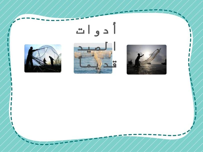 اكتبي اسم الاداة by جوجو العصفور