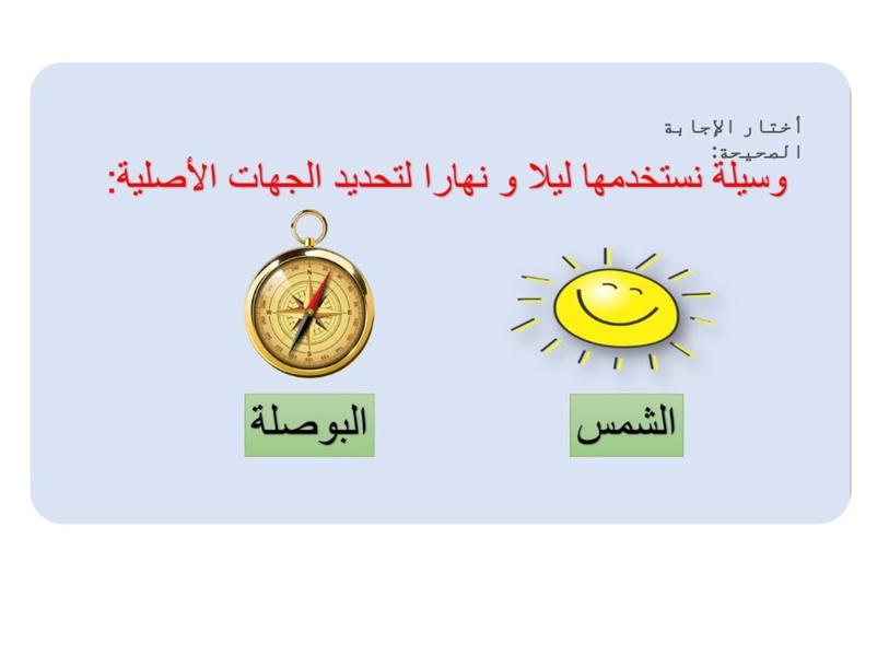 الجهات الفرعية - by Eiman Alhabshi