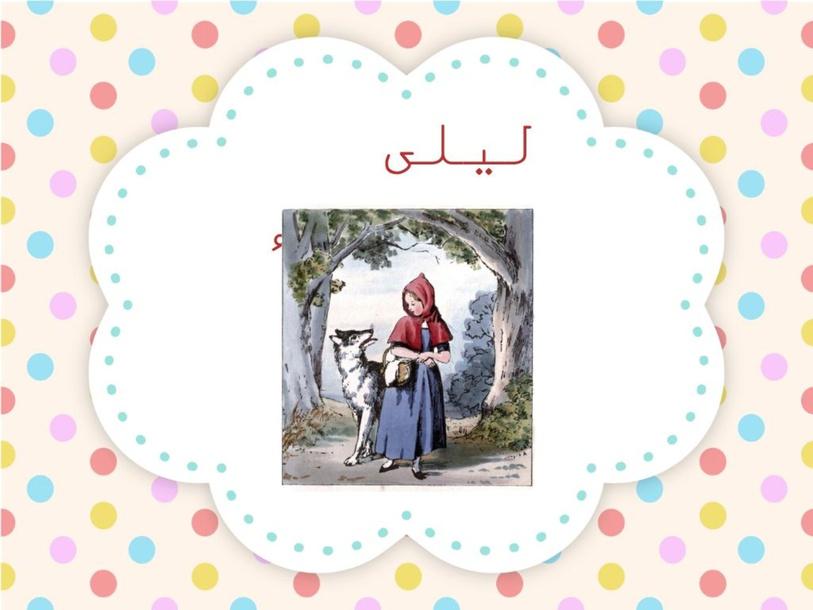 قصة ليلى والذئب by Raid Zaghal