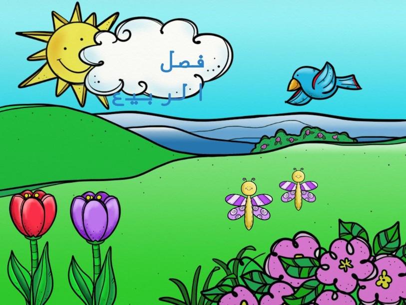 فصل الربيع  by Mariam ALdhuhoori
