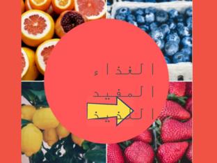 الغذاء المفيد اللذيذ by marah alkilani
