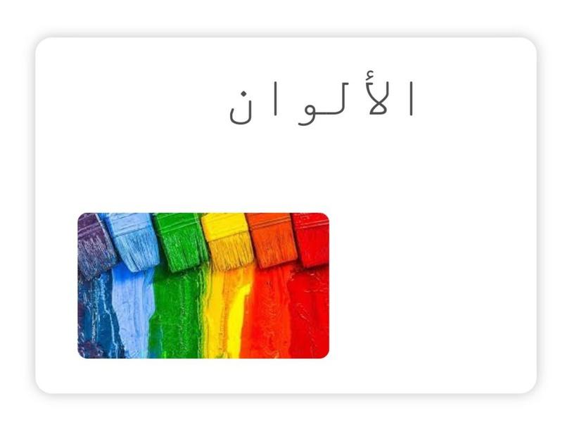 لعبة الألوان والخطوط by Ola Otman