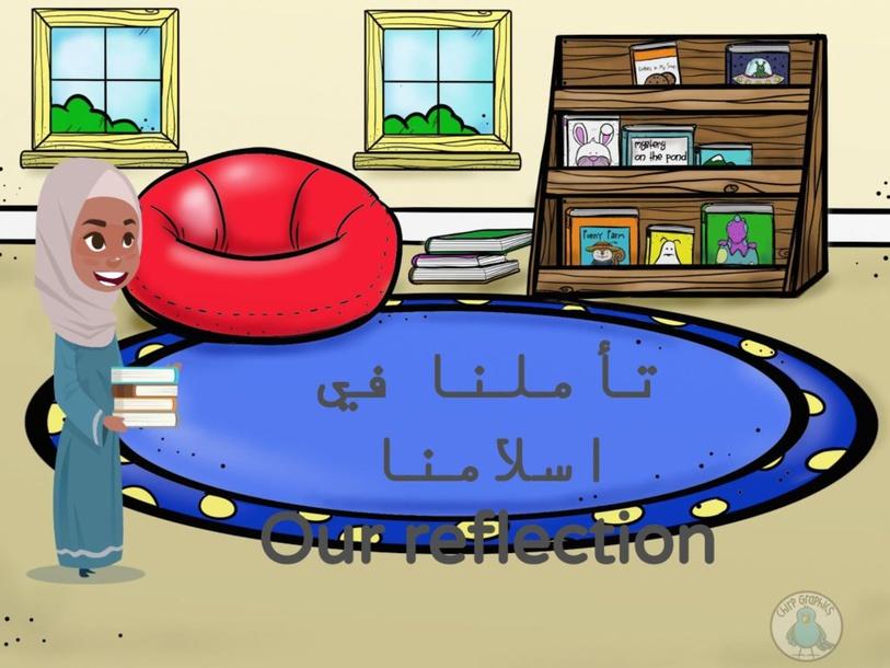 اسلامنا طريقة للحياة by Layla Al Qadi