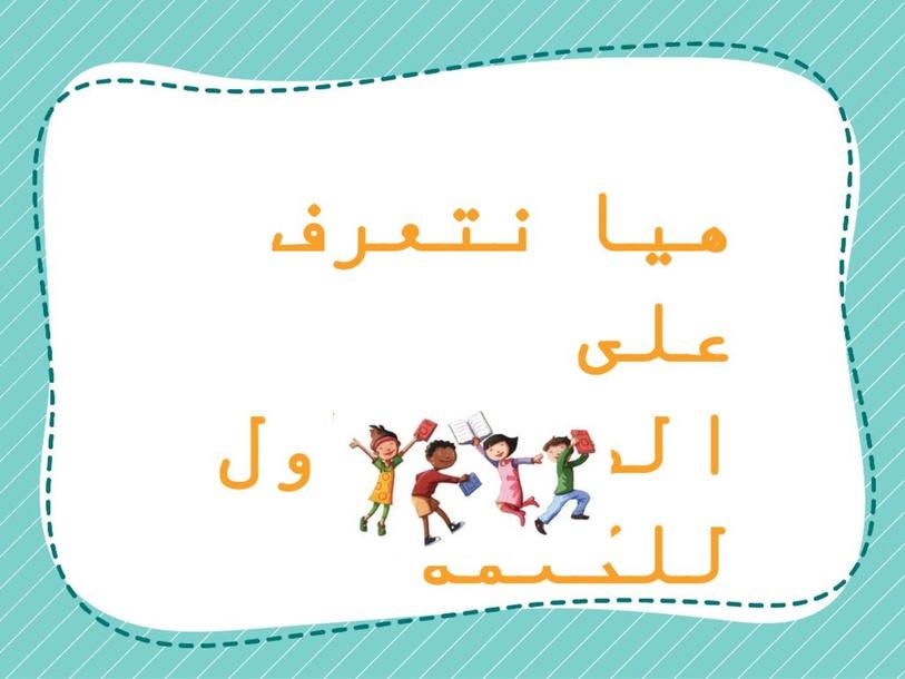 الصوت الأول للكلمات by hanaa hammad