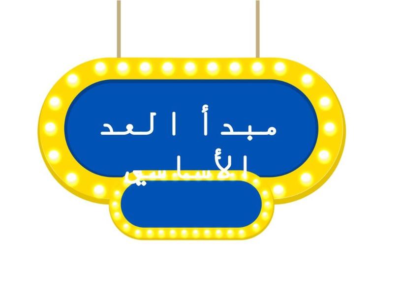 مبدا العد الأساسي by ميساء يوسف أحمد