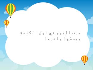 بستان نور الهدى by סוהילה אבו ראשד
