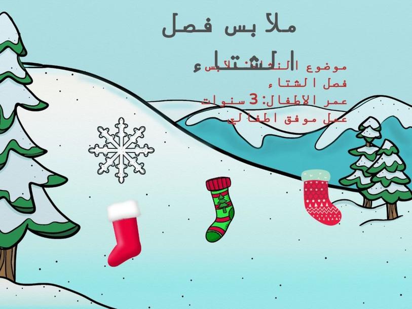 ملابس فصل الشتاء by Nursal Jaber